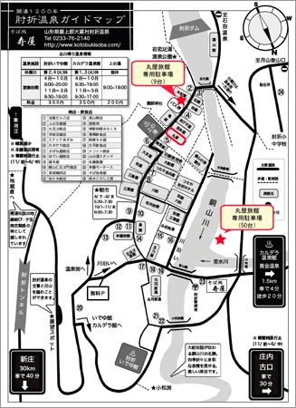 丸屋旅館駐車場案内図