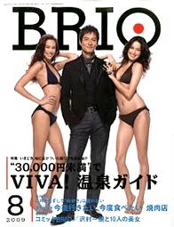 2009年 「BRIOブリオ」表紙