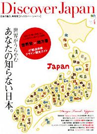 2009年 「Discover JAPAN(ディスカバージャパン)4月号」表紙