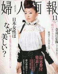 2009年 「婦人画報 11号」表紙