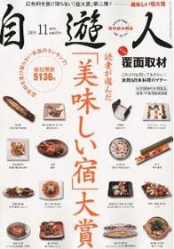 2009年 「自遊人11月号」表紙