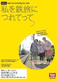2009年 「私を鉄旅に連れてって」表紙