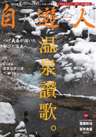 2010年 「自遊人3月号」表紙