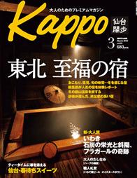 2010年 「Kappo 仙台闊歩」表紙