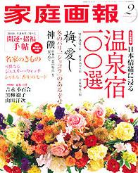 2010年 「家庭画報 2月号 温泉宿100選」表紙