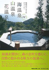 2010年 「地球の力をチャージ!海温泉 山温泉 花温泉」表紙