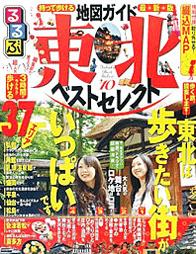 2010年 「るるぶ東北2010 温泉&宿ベストセレクト」表紙