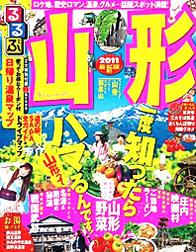 2010年 「るるぶ山形2011」表紙