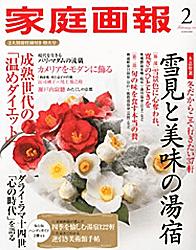 2011年 「家庭画報2月号永久保存版ガイドブック」表紙