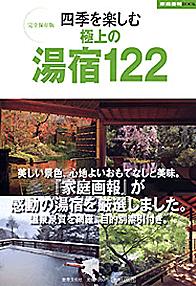 2011年 「四季を楽しむ極上の湯宿122(家庭画報ブックス 完全保存版)」表紙