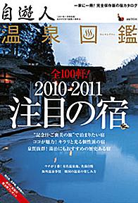 2011年 「自遊人2011年1月号」表紙