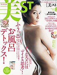 2012年 「美ST」表紙