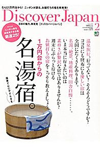 2012年 「Discover JAPAN(ディスカバージャパン)2月号」表紙