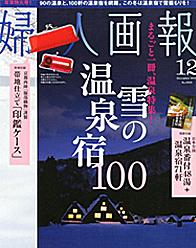 2012年 「婦人画報12月号」表紙