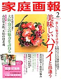 2013年 「家庭画報2月号」表紙