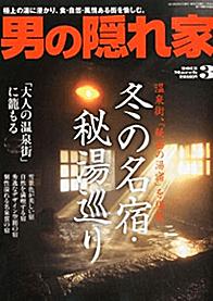 2013年 「男の隠れ家3月号」表紙