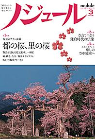 2014年 「ノジュール3月号」表紙