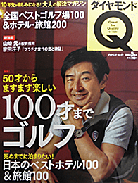2015年 「ダイヤモンドQ」表紙