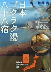 2015年 「日本ゴクラク湯八十八宿」表紙