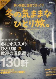2017年 「男の隠れ家 別冊 冬の気ままな ひとり旅。」表紙