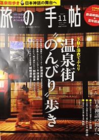 """2017年 「旅の手帖 2017年11月号(温泉街""""のんびり""""歩き)」表紙"""