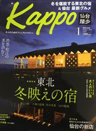 2018年 「Kappo 2019年1月号」表紙