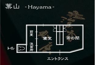 葉山 間取り図