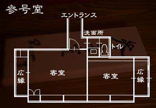 參号室(3号室) 間取り図