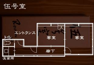 伍号室(5号室) 間取り図