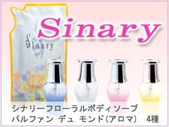 シナリー化粧品
